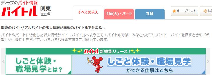 バイトルの公式サイト画像