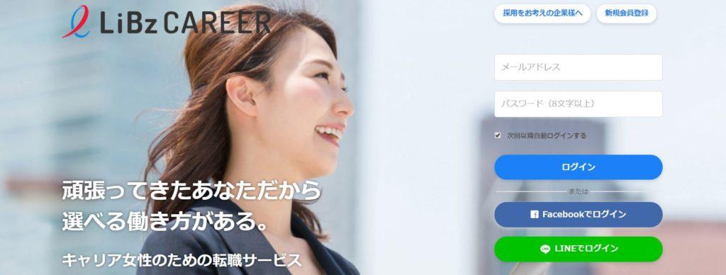 リブズキャリアの公式サイト画像