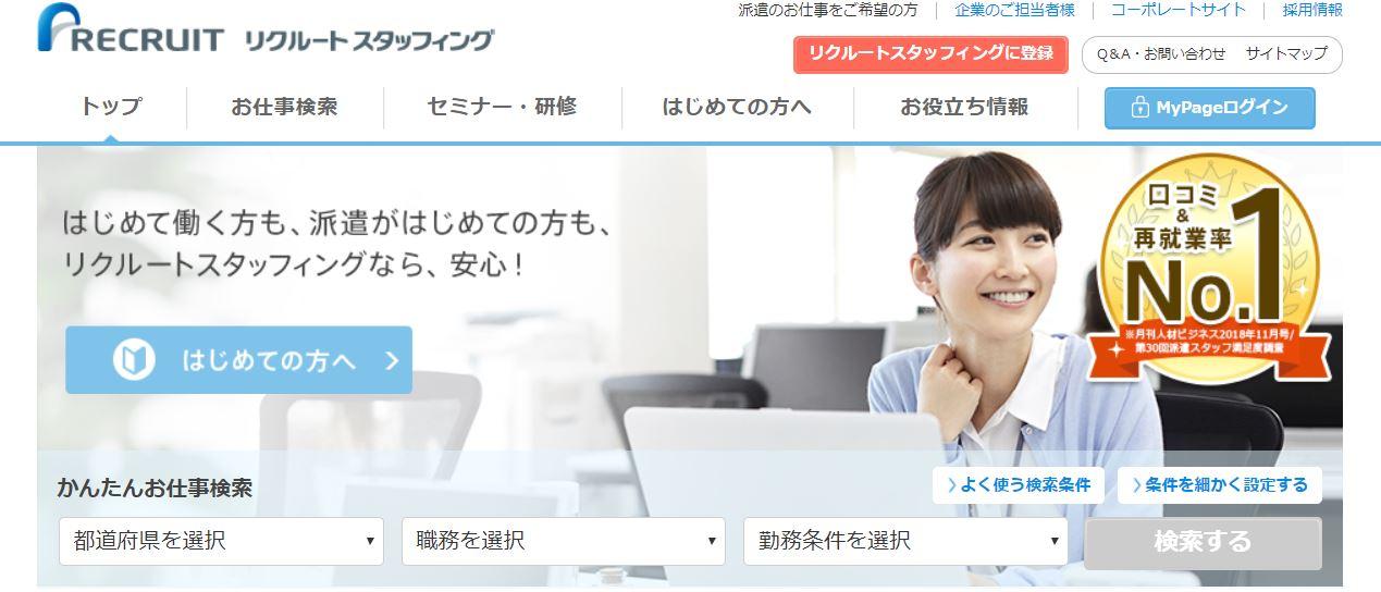 リクルートスタッフィングの公式サイト画像