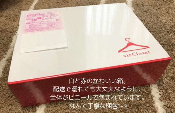 エアークローゼットが届いた箱