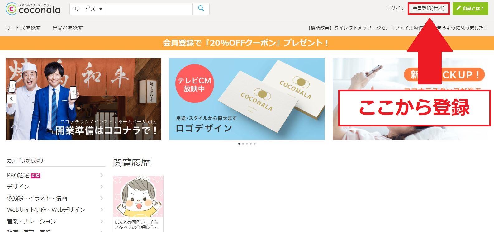 ココナラの登録ボタンの説明画像