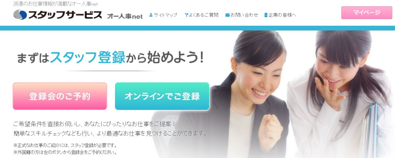 スタッフサービスの公式サイト画像