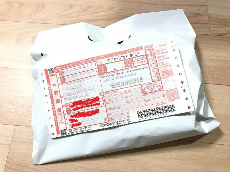 伝票を貼った返送用の袋
