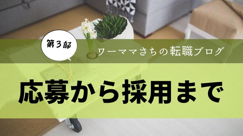 ワーママさちの転職ブログ【第3部】応募から採用まで