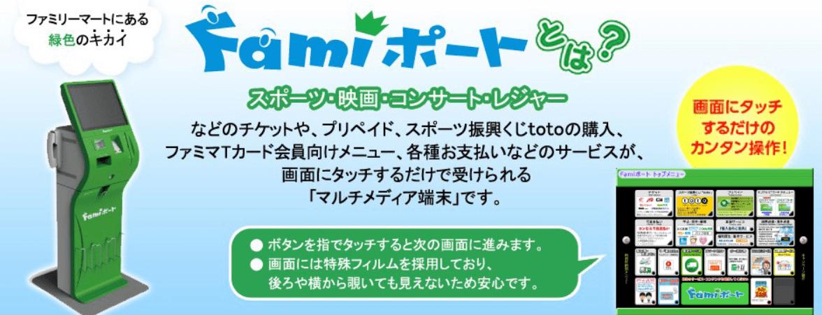 Famiポート画像