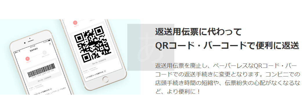 QRコード・バーコードで返却可能