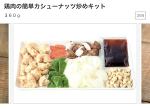 簡単カシューナッツ炒めキット