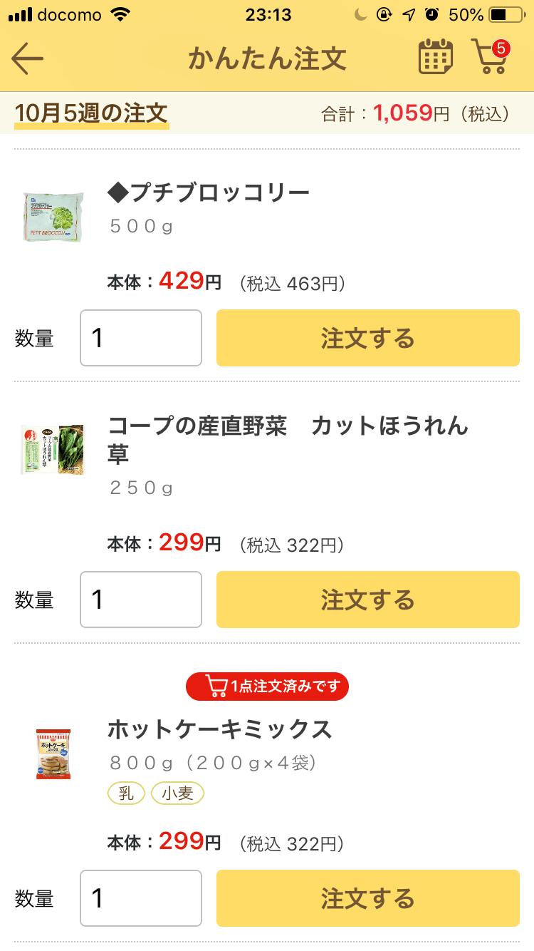 おうちコープアプリの注文画面