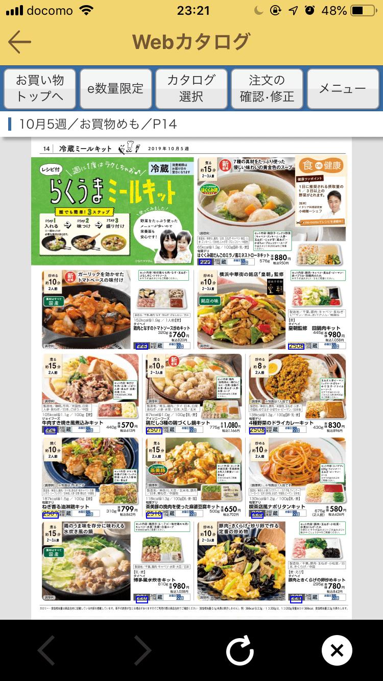 おうちコープアプリのカタログ画面