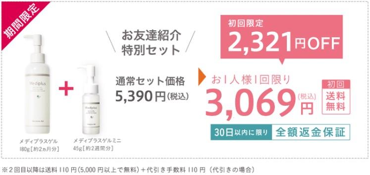 メディプラスゲルは友達紹介制度で3069円