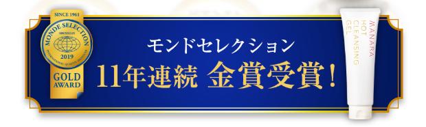 モンドセレクション11年連続金賞受賞