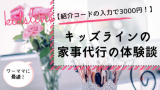 【紹介クーポンで3000円!】キッズラインの家事代行の体験談