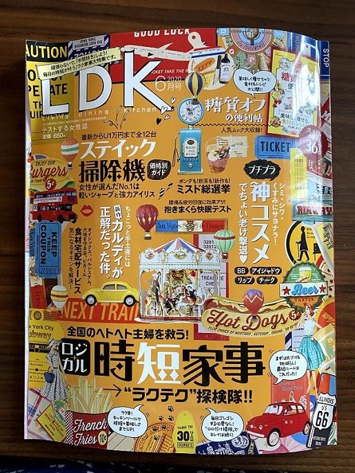 雑誌LDK6月号の表紙