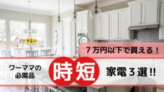 ワーママ必需品の時短家電3選とおすすめの使い方!7万円以下で買えるものをピックアップ
