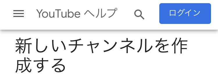 YouTubeチャンネルの作成