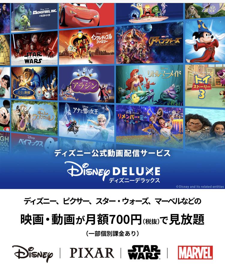 ディズニー公式動画配信サービスディズニーデラックス