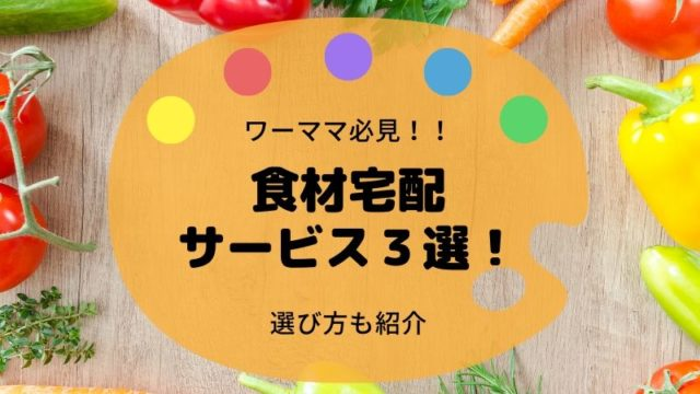 【ワーママ必見!】食材宅配サービスの選び方とおすすめ3選を徹底紹介