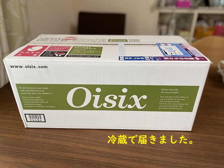 オイシックスの段ボール
