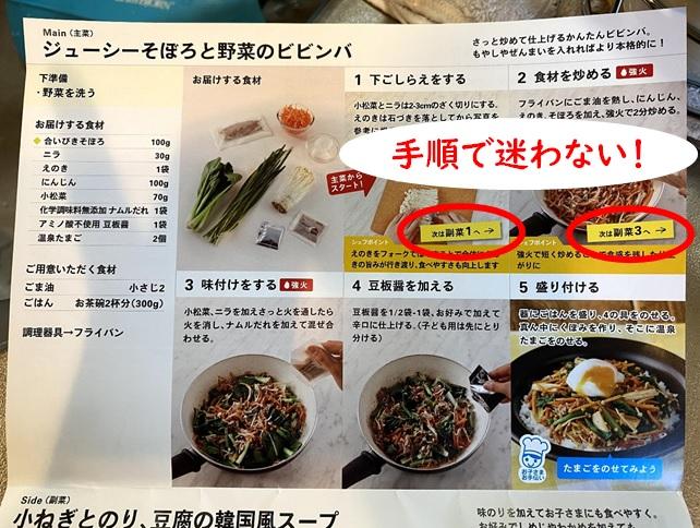 主菜と副菜の段取りが一目で分かるレシピ