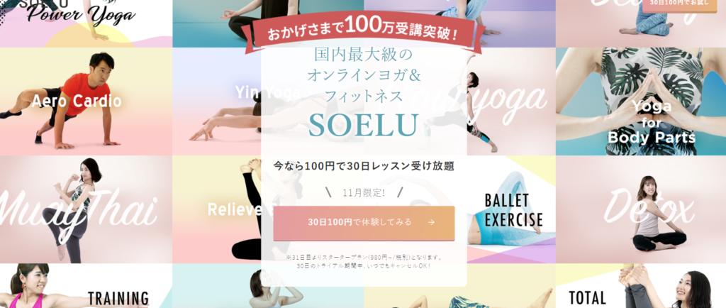 ヨガオンンラインレッスンSOELUのトップ画像