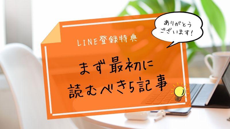 【LINE特典】まず最初に読むべき5記事を紹介
