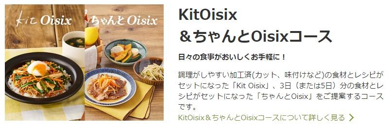 KitOisix&ちゃんとOisixコース