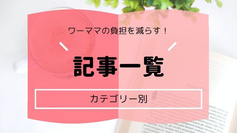 記事一覧【カテゴリー別】