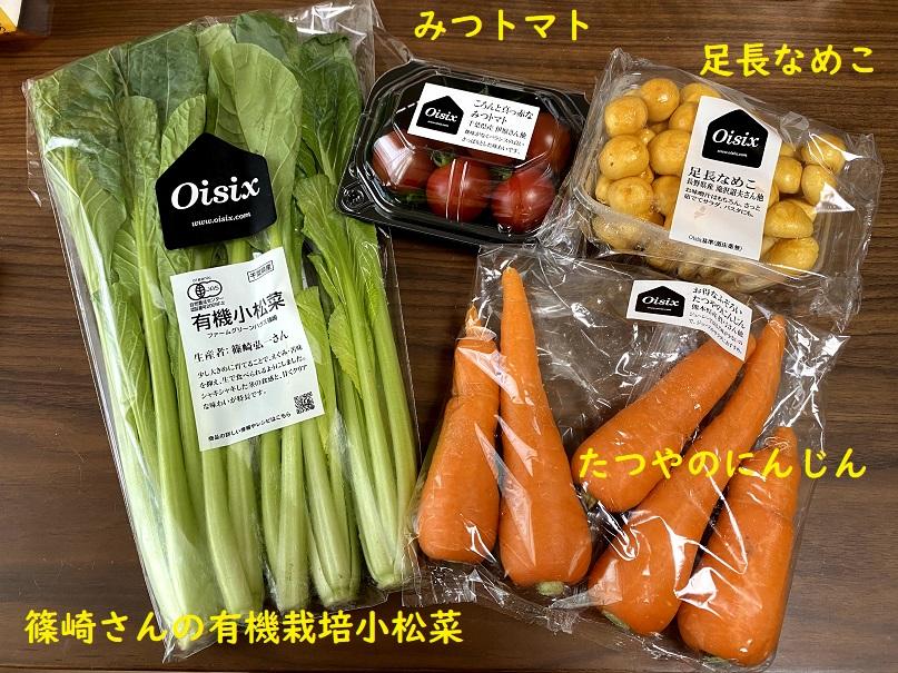 オイシックスのこだわり野菜