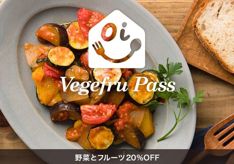 野菜と果物20%割