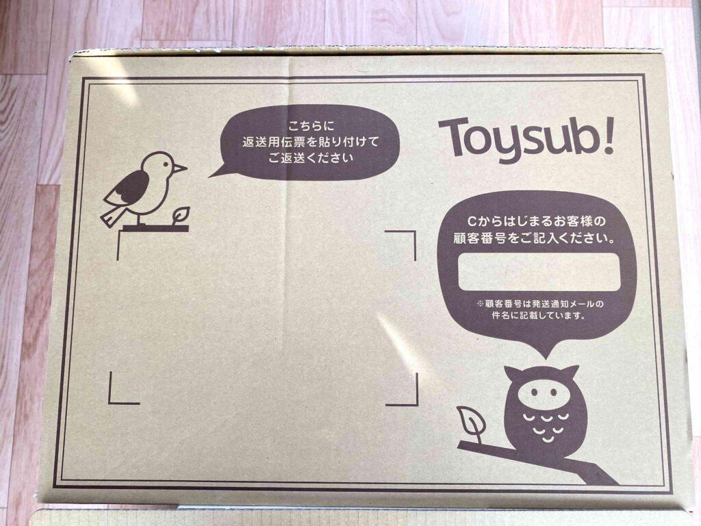 トイサブの返却用ボックスの様子